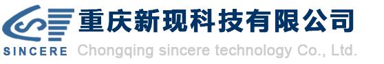 重慶新現科技有限公司(si)